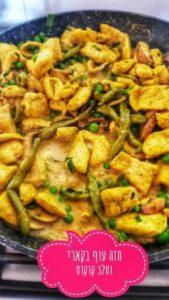 חזה עוף עם ירקות בקארי וחלב קוקוס